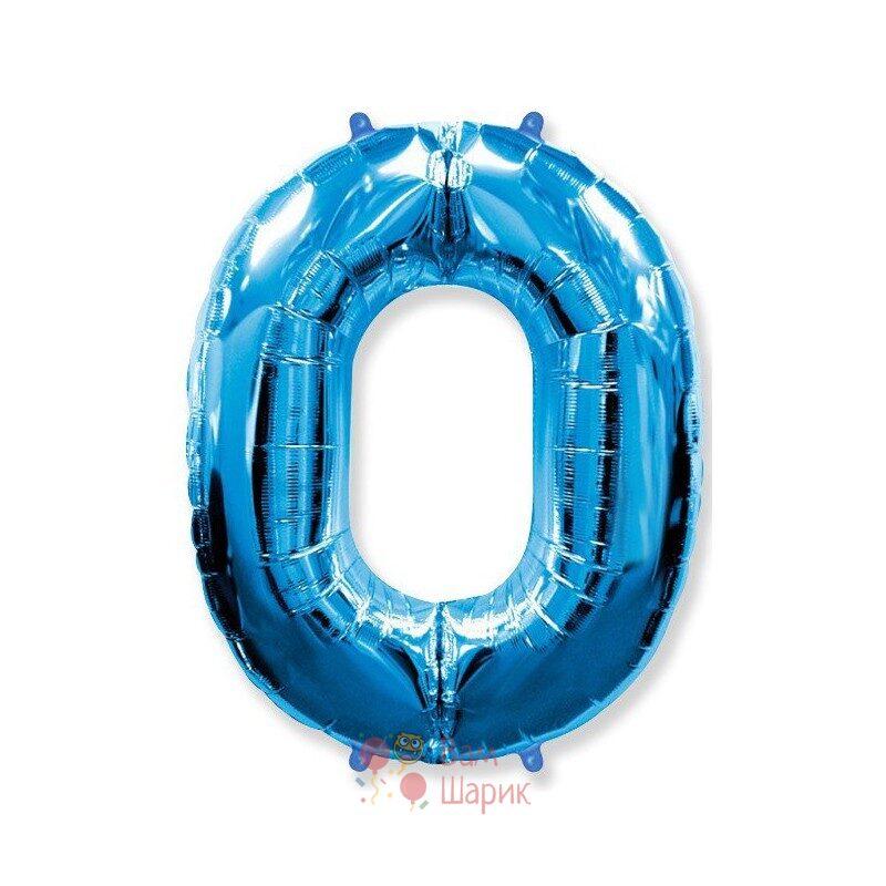 Шар цифра 0 синяя