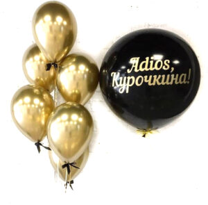 Большой черный шар с индивидуальной надписью на девичник
