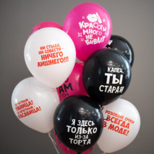 Оскорбительные шары для женщины черно-розовые и белые