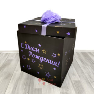 Черная коробка с сиреневой вашей надписью и звездами