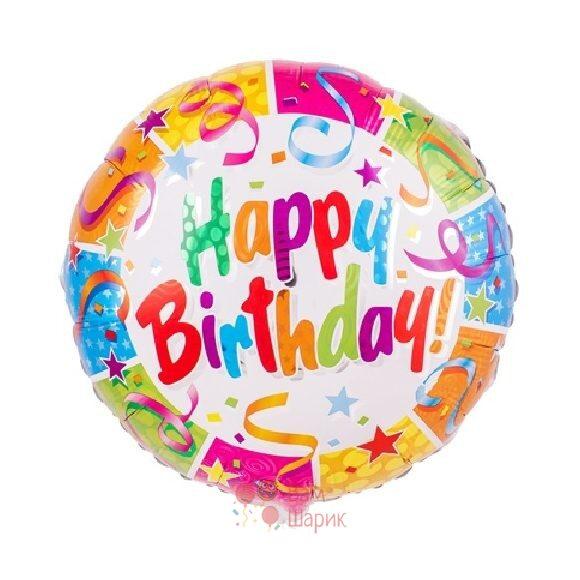 Фольгированный разноцветный шарик Happy Birthday!