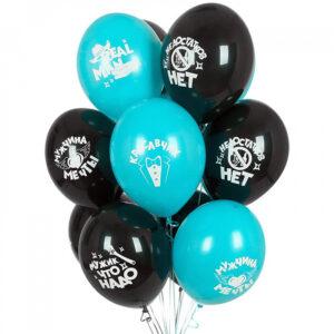 Хвалебные шарик для мужчины