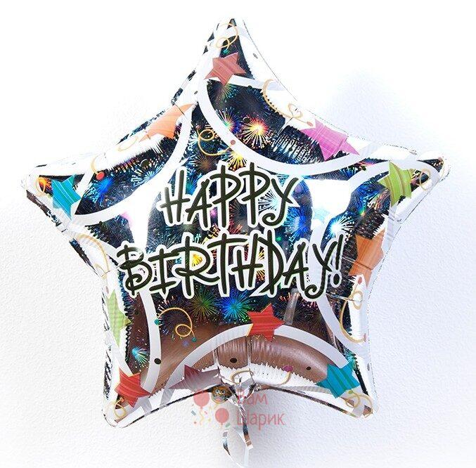 Фольгированная большая звезда Happy Birthday! 80 см